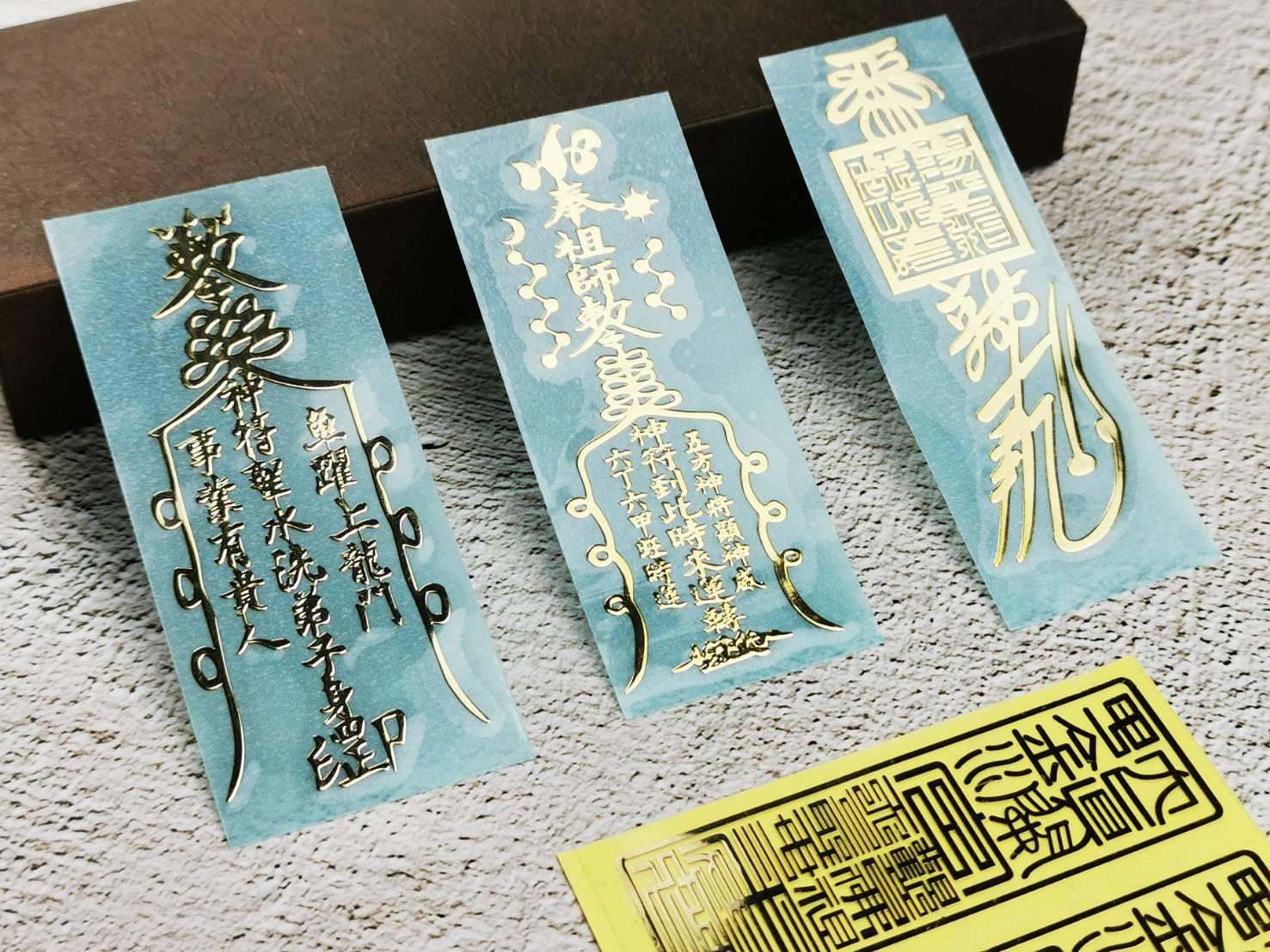 金屬貼紙|電鑄貼紙|簍空貼紙|符咒貼紙|寺廟貼紙|鎮瀾宮貼紙|銘版貼紙|商標貼紙|LOGO貼紙