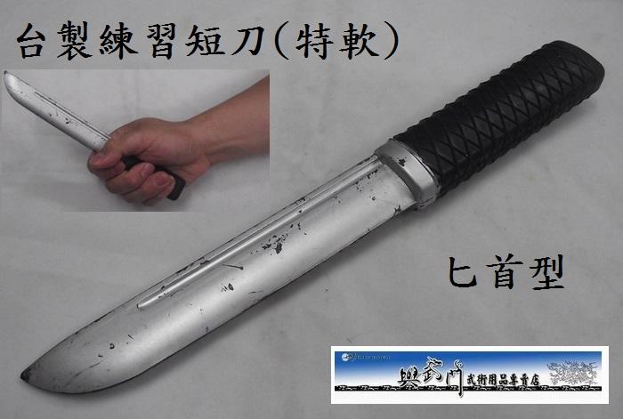 塑膠軟刀 練習刀 防身刀 防身練習刀 軟刀 塑膠刀 防身用品 訓練刀 格鬥刀 格鬥練習刀 合氣道