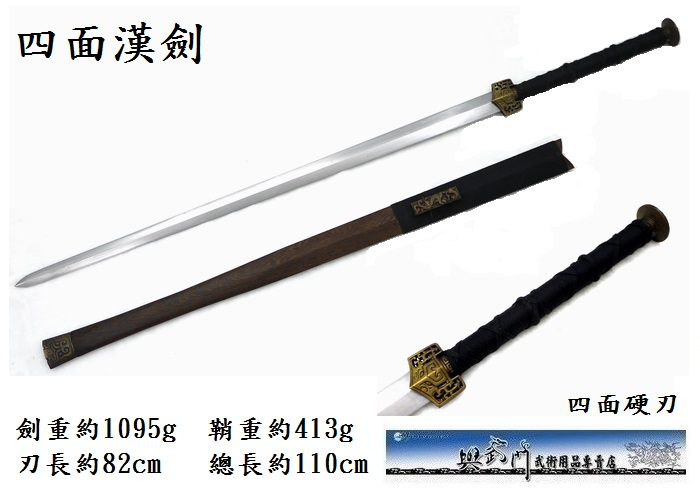 四面漢劍 硬劍 武術劍 龍泉劍 漢劍 傳統劍