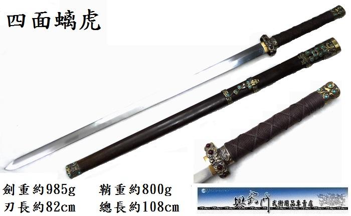 四面螭虎 漢劍 比賽劍 傳統硬劍 龍泉劍