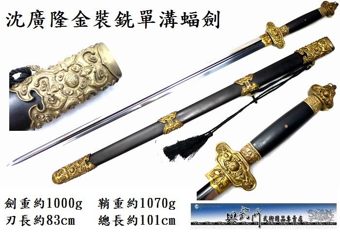 沈廣隆金裝銑單溝蝠劍 龍泉劍 武術劍 比賽劍 硬劍