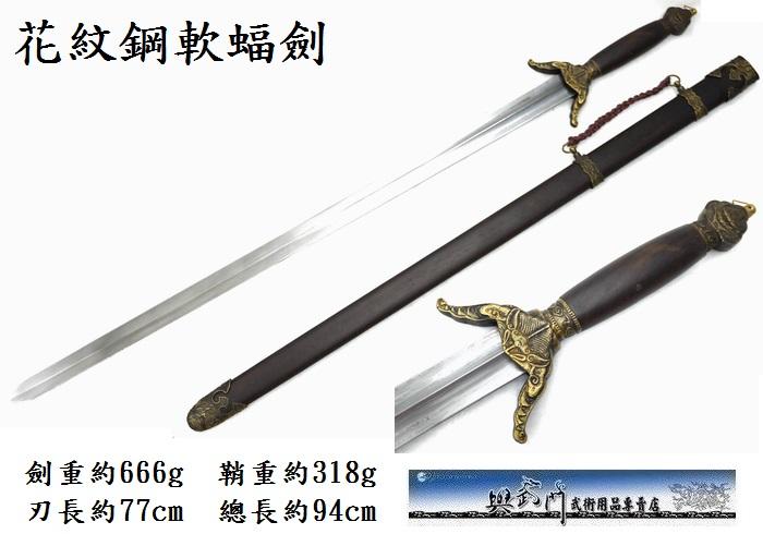 花紋鋼軟蝠劍 武術劍 比賽劍 太極劍 硬劍 龍泉劍
