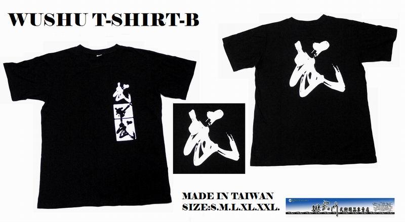 武術T恤 武術t-shirts