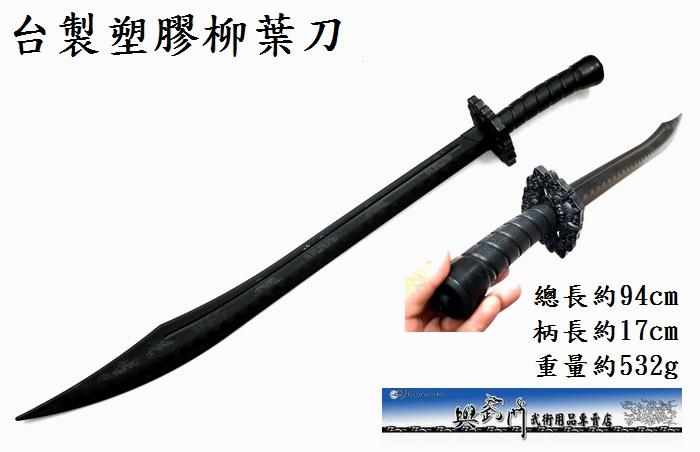 柳葉刀 武術單刀 塑膠刀 國術