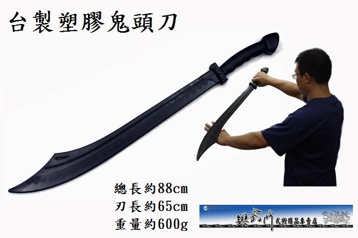 台製 鬼頭刀 武術單刀 塑膠刀