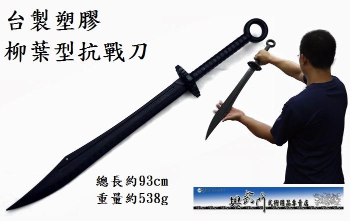 抗戰刀 塑膠刀 武術刀