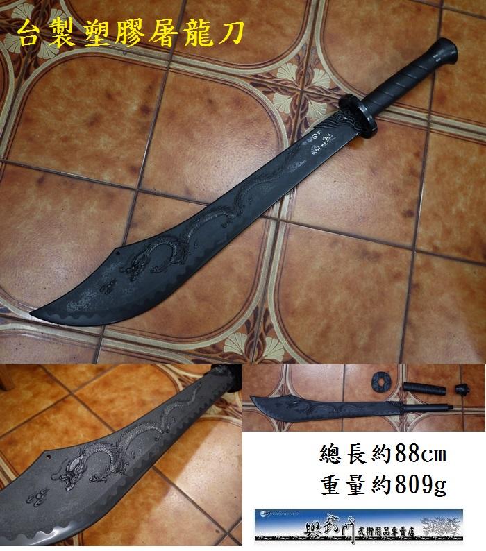 單刀 武術刀 國術刀