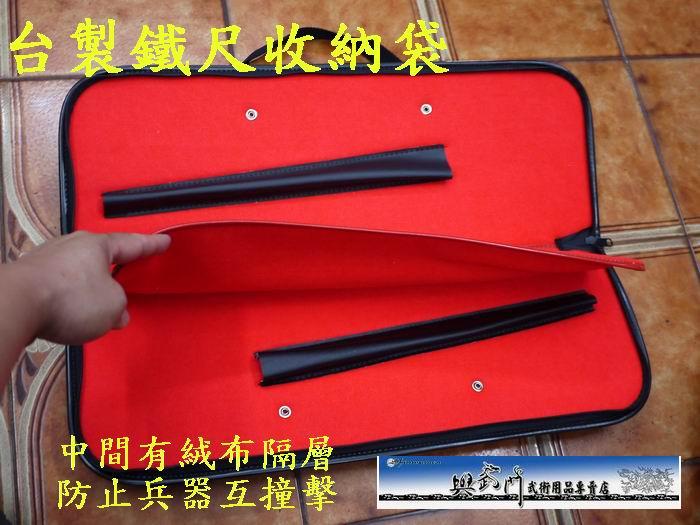 台製兵器袋 鐵尺袋